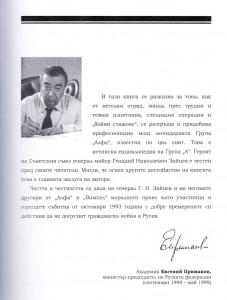 Издателството на Светльо Кантарджиев